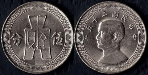 Китай 5 центов 1936