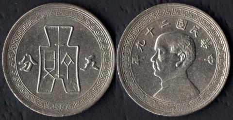 Китай 5 центов 1940