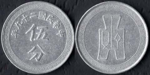 Китай 5 центов 1940 (алюминий)