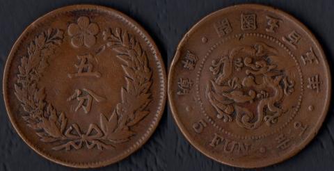 Корея 5 фун 1896