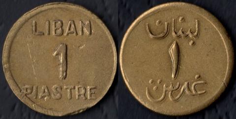 Ливан 1 пиастр 1941 (ND)