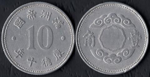 Маньчжоу-Го 10 фень 1943 (нов)