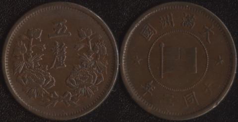 Маньчжоу-Го 5 ли 1934 (Та-Тун)