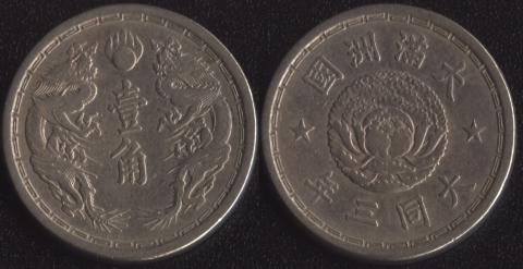 Маньчжоу-Го 10 фень 1934 (1)
