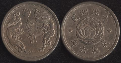 Маньчжоу-Го 10 фень 1939 (2)