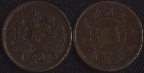 Маньчжоу-Го 1 фень 1934 (1)