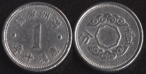 Маньчжоу-Го 1 фень 1943 (4)