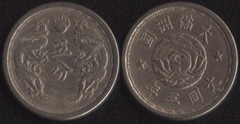 Маньчжоу-Го 5 фень 1934 (1)