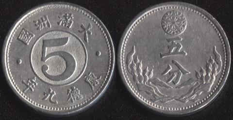 Маньчжоу-Го 5 фень 1942 (3)