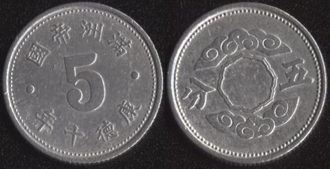 Маньчжоу-Го 5 фень 1943 (4)