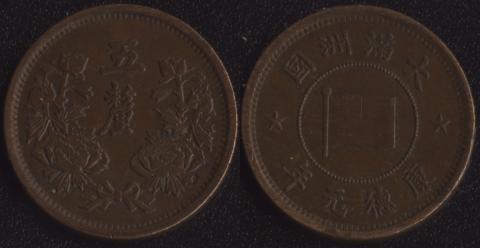 Маньчжоу-Го 5 ли 1934 (2)