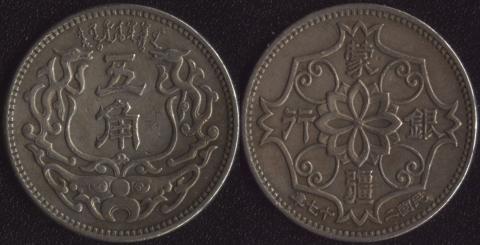 Мэнцзян 5 чжао 1938
