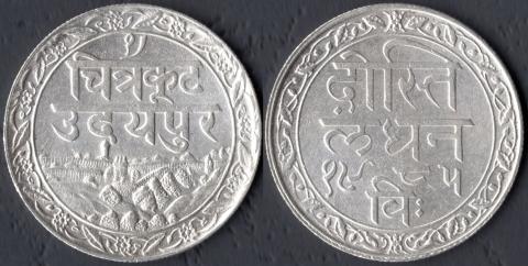 Мевар 1 рупия 1928
