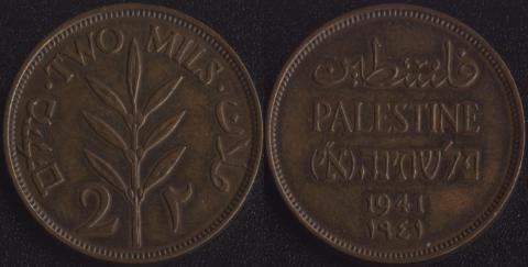 Палестина 2 милс 1941