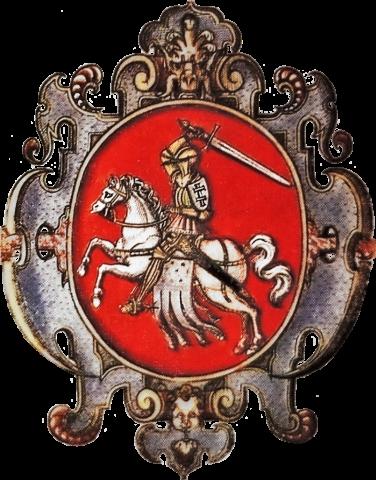 Герб Великого княжества Литовского, гербовник Эразма Камина, 1575