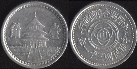 Правительство Китайской республики 1 чжао 1942