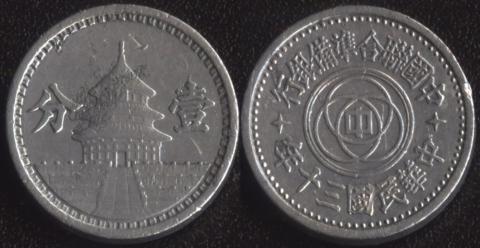 Правительство Китайской республики 1 фень 1941