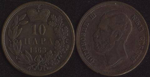 Сербия 10 пара 1868