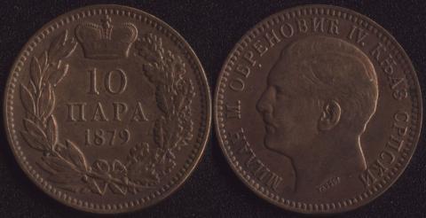 Сербия 10 пара 1879