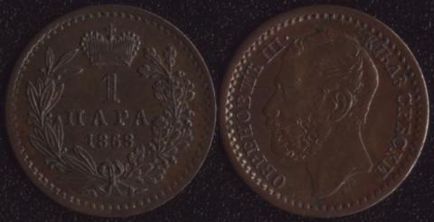 Сербия 1 пара 1868