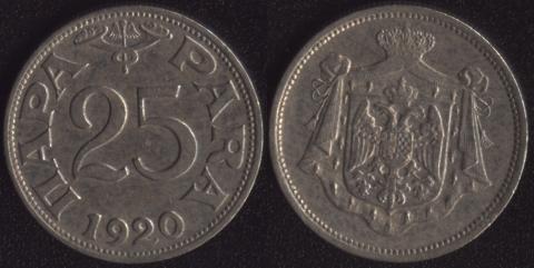 Сербия 25 пара 1920