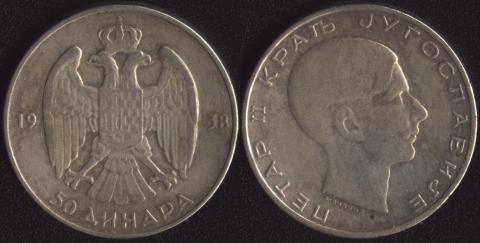 Сербия 50 динар 1938