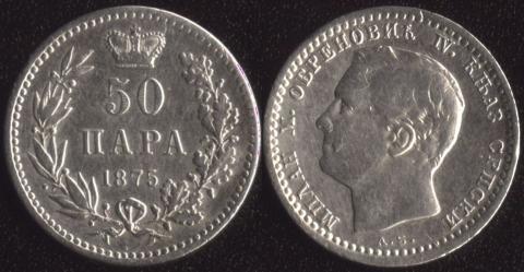 Сербия 50 пара 1875