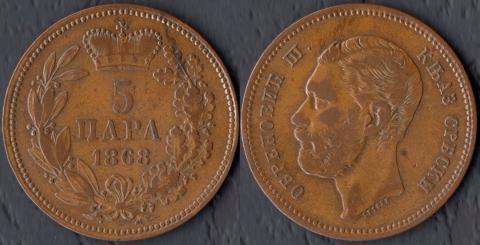 Сербия 5 пара 1868