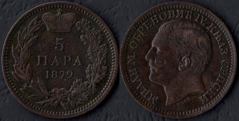 Сербия 5 пара 1879