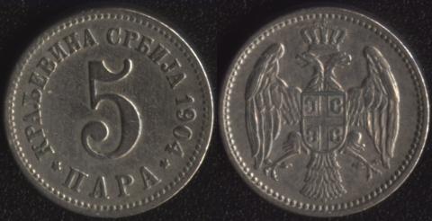 Сербия 5 пара 1904