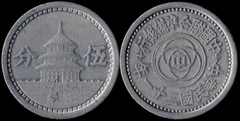 Правительство Китайской республики 5 фень 1942