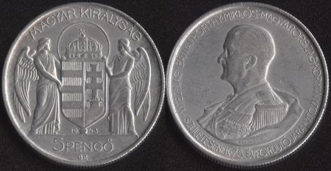 Венгрия 5 пенго 1943
