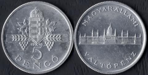 Венгрия 5 пенго 1945