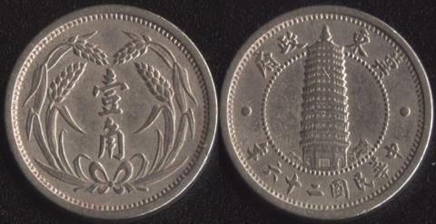 Восточный Хэбэй 1 чжао 1937