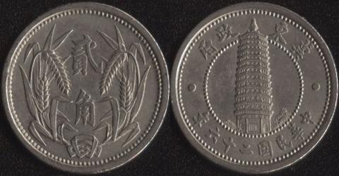 Восточный Хэбэй 2 чжао 1937