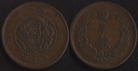 Япония 1/2 сен 1876