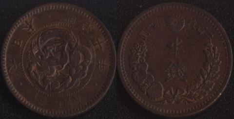 Япония 1/2 сен 1877