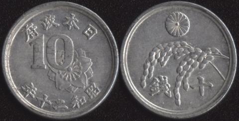 Япония 10 сен 1945