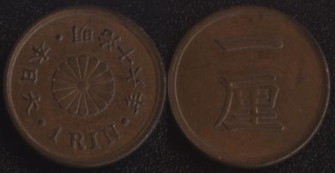 Япония 1 рин 1883