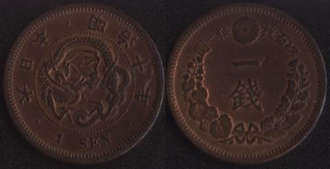 Япония 1 сен 1877