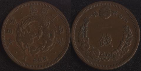 Япония 1 сен 1881