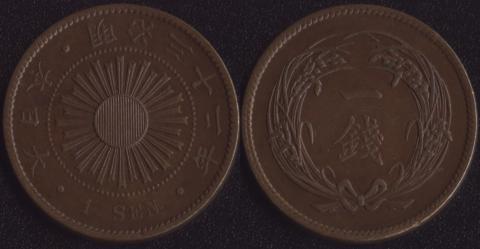 Япония 1 сен 1899