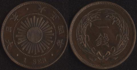 Япония 1 сен 1915