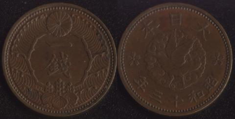Япония 1 сен 1938