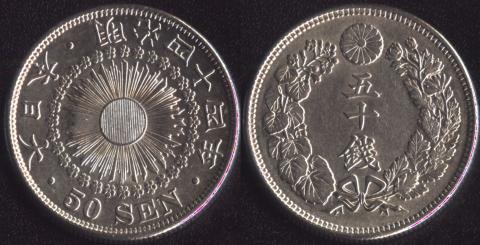 Япония 50 сен 1911