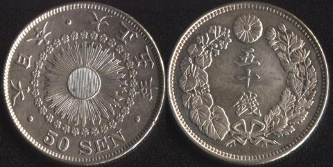 Япония 50 сен 1916