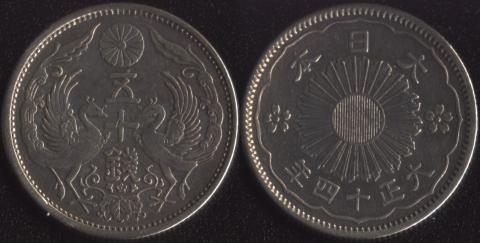 Япония 50 сен 1925