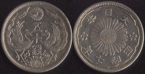 Япония 50 сен 1932