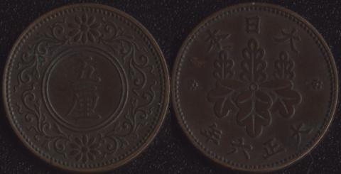 Япония 5 рин 1916