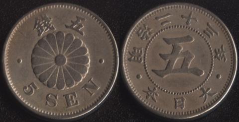Япония 5 сен 1890
